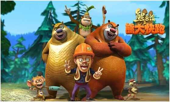 熊大快跑》根据今年最火的在上百电视台热播的动画巨