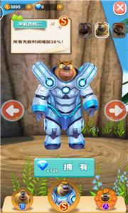 熊出没2角色宇航员熊二