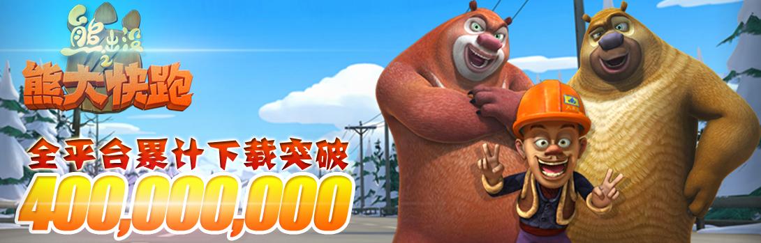 动漫游戏熊出没2之熊大快跑