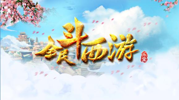 全民斗西游之清华庄