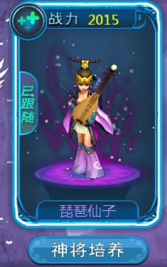 女神将琵琶仙子