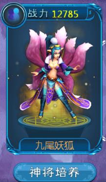 女神将九尾妖狐