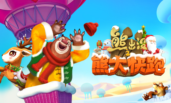 《熊出没之熊大快跑》圣诞版有新的角色和宠物和玩家