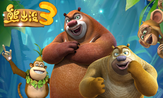 熊心熊出没3壮志熊心