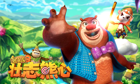 熊出没3壮志熊心
