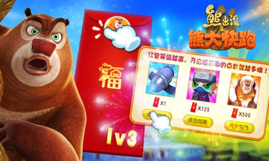 熊出没之熊大快跑红包