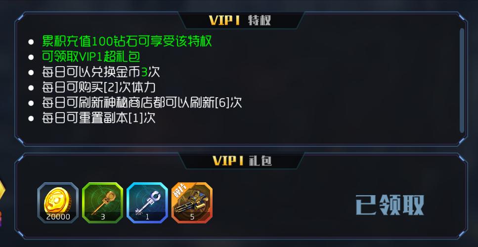 王者英雄之枪战传奇VIP1