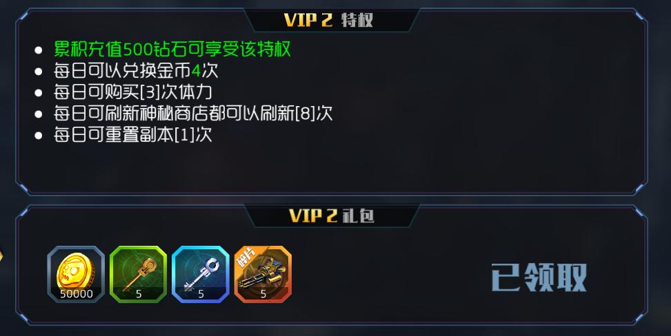 王者英雄之枪战传奇VIP2