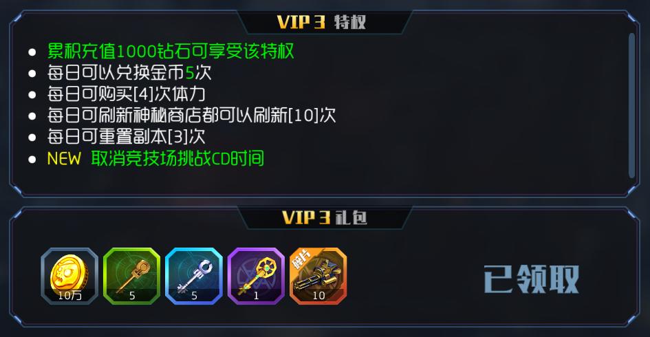 王者英雄之枪战传奇VIP3