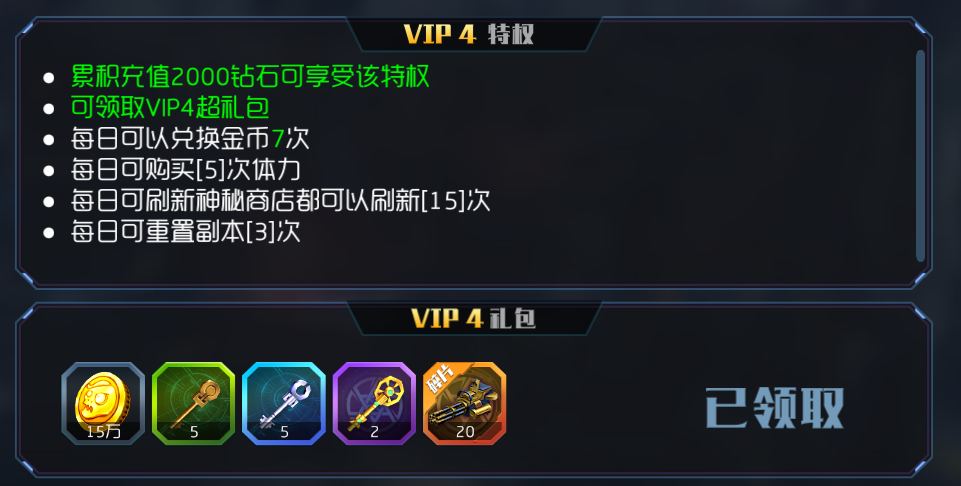 王者英雄之枪战传奇VIP4