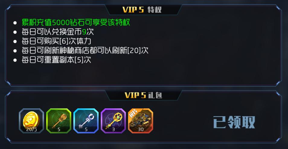 王者英雄之枪战传奇VIP5