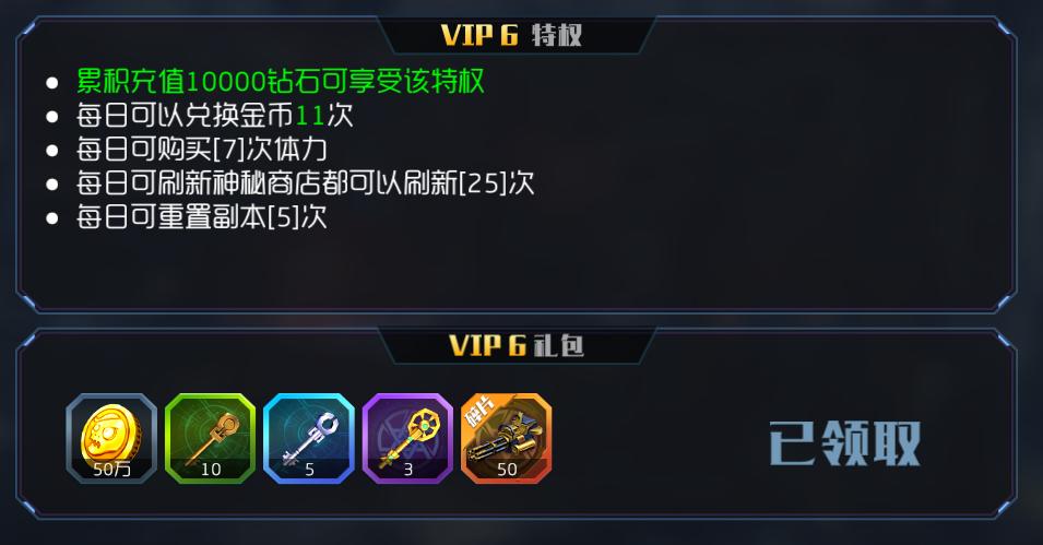 王者英雄之枪战传奇VIP6