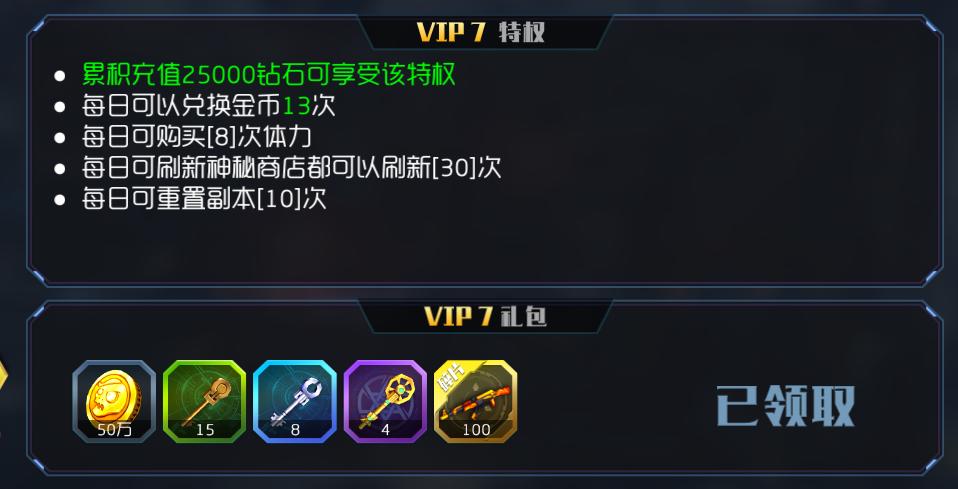王者英雄之枪战传奇VIP7