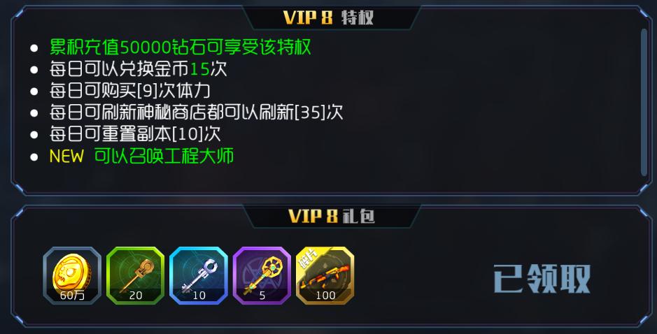 王者英雄之枪战传奇VIP8