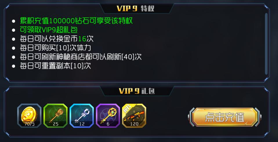 王者英雄之枪战传奇VIP9