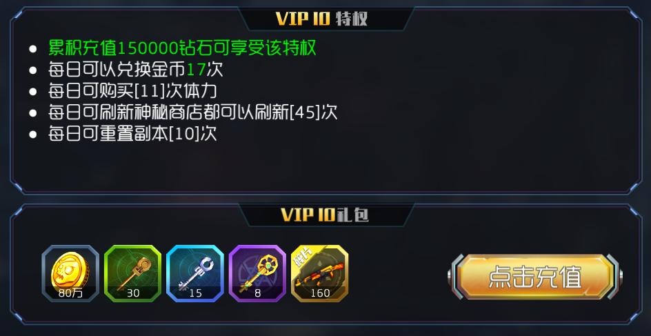 王者英雄之枪战传奇VIP10