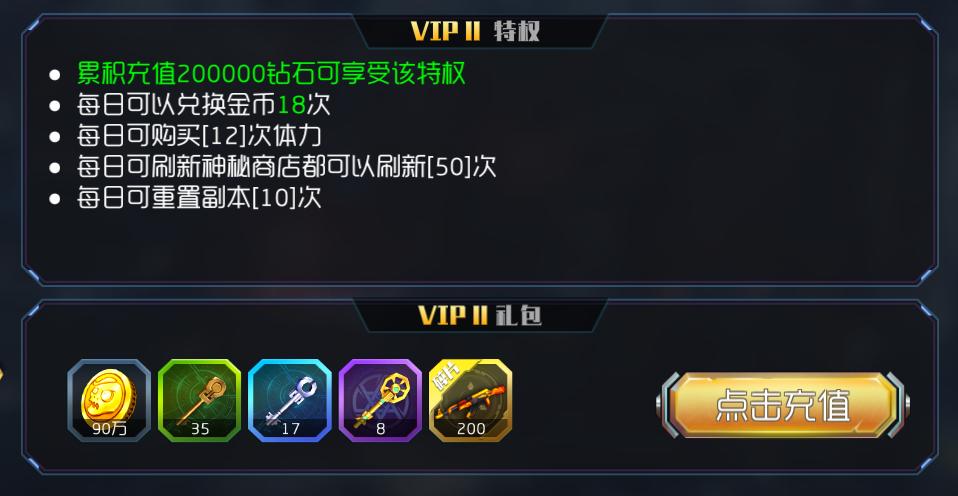 王者英雄之枪战传奇VIP11