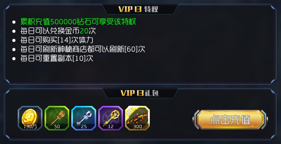 王者英雄之枪战传奇VIP13