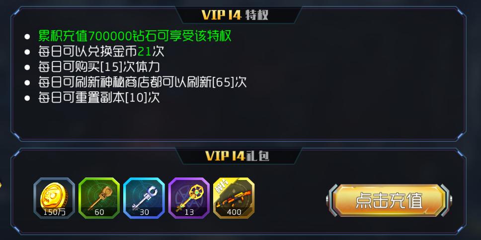 王者英雄之枪战传奇VIP14